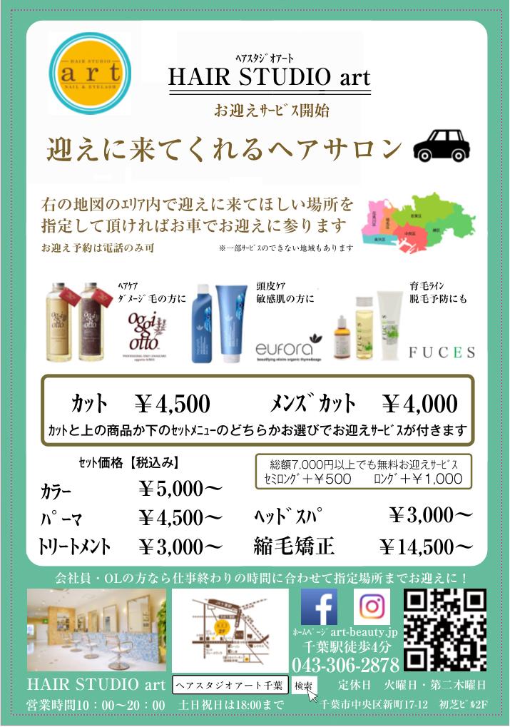 ご新規様キャンペーン開催中!!
