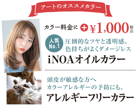 カット+カラー+トリートメント¥9,700・ヘッドスパ+Oggiottoトリートメント¥6,600